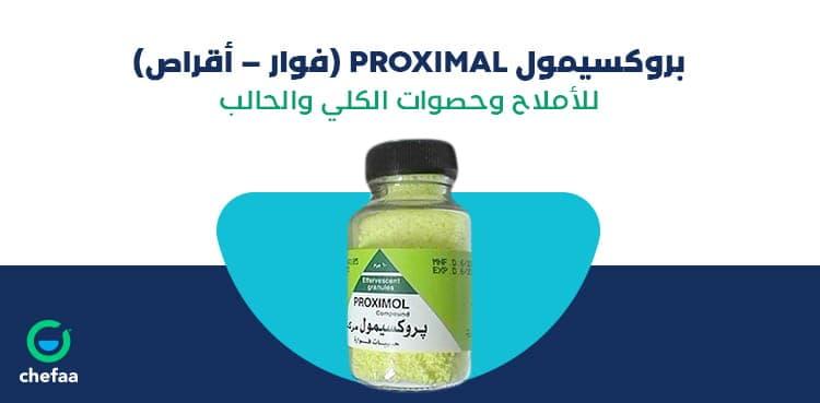 دواعي استعمال دواء بروكسيمول حبيبات فوارة لالتهاب المسالك البولية