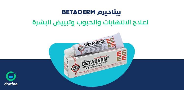 كريم بيتاديرم betaderm cream للتبييض والتسلخات والمنطقة الحساسة