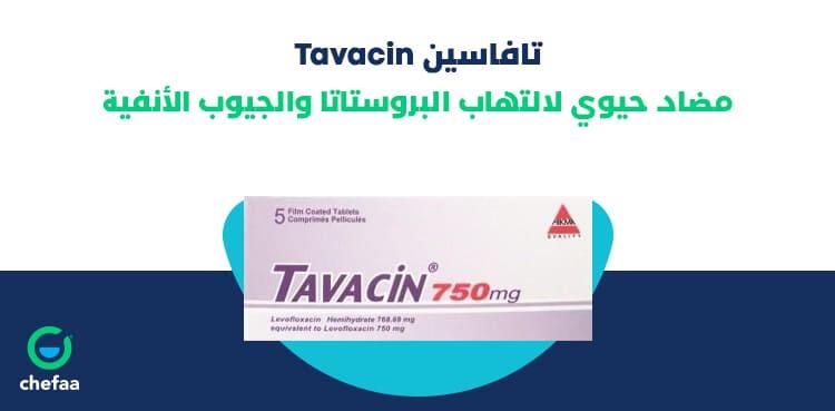 دواعي الاستعمال تافاسين لعلاج التهاب البروستاتا وتضخمها