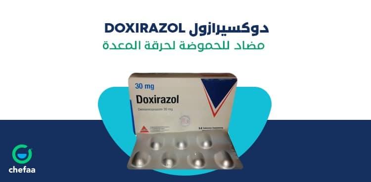 دوكسيرازول لعلاج حرقة وحموضة المعدة وارتجاع المرئ