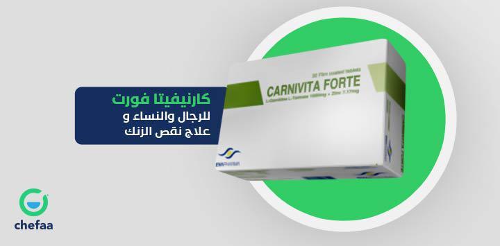 دواعي استعمال كارنيفيتا فورت اقراص لعلاج نقص الزنك