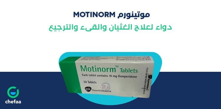 موتينورم للترجيع والاستفراغ ومنظم لحركة الأمعاء