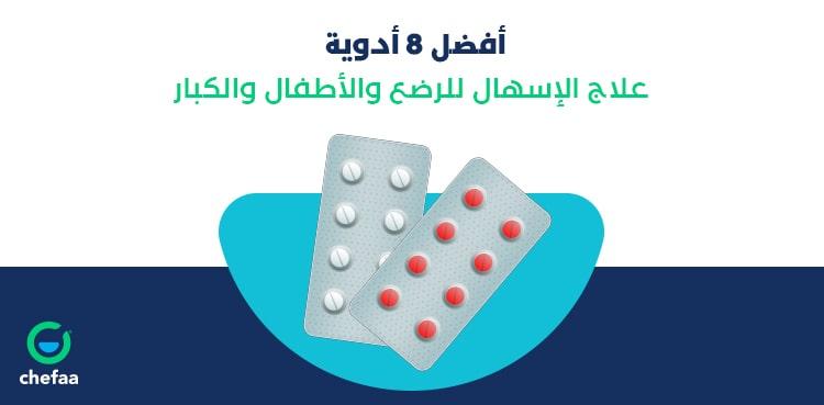 أفضل دواء لعلاج الاسهال لجميع الاعمار السنية