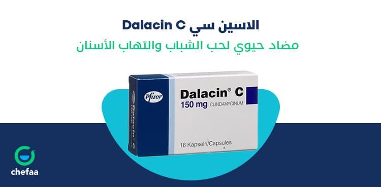 دالاسين سي كبسولات مضاد حيوي لعلاج حب الشباب