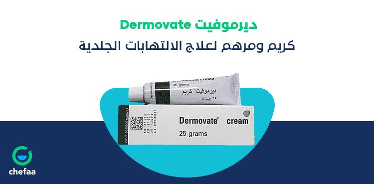 ديرموفيت dermovate cream الاخضر والبني لعلاج البهاق