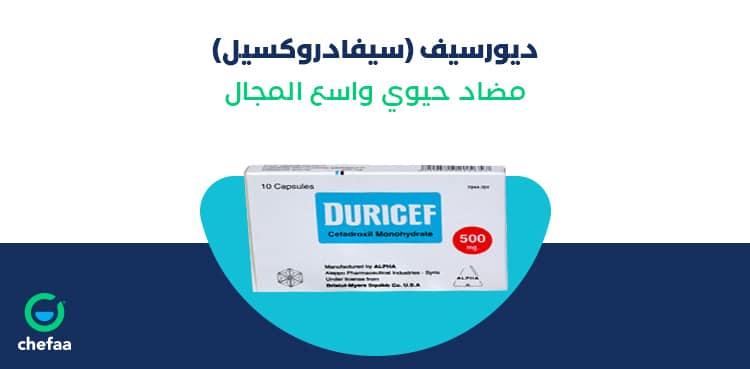 دواعي استعمال ديورسيف cefadroxil مضاد حيوي واسع المجال للأطفال والكبار