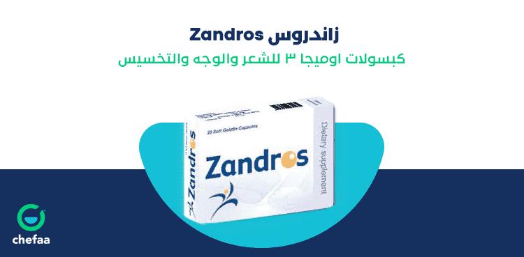 دواعي استعمال كبسولات زاندروس omega capsules زيت السمك