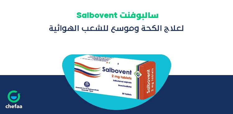 سالبوفنت موسع للشعب الهوائية لعلاج ضيق التنفس