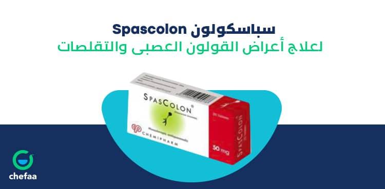 حبوب سباسكولون لعلاج اضطرابات المعدة والقولون