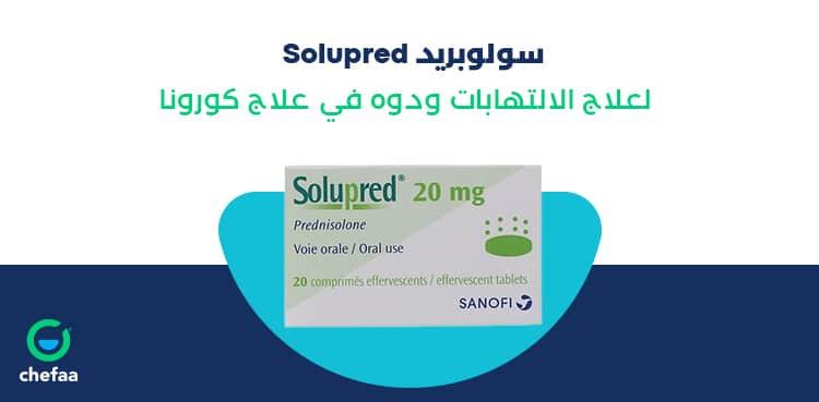 دواعي استعمال سولوبريد اقراص لعلاج الالتهابات