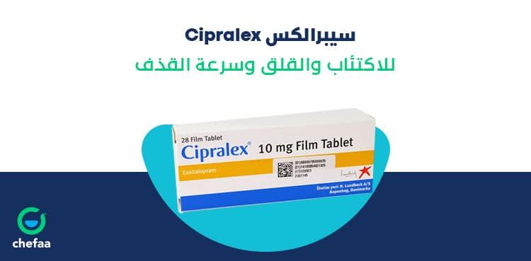 الاثار الجانبية لدواء الاكتئاب سيبرالكس cipralex