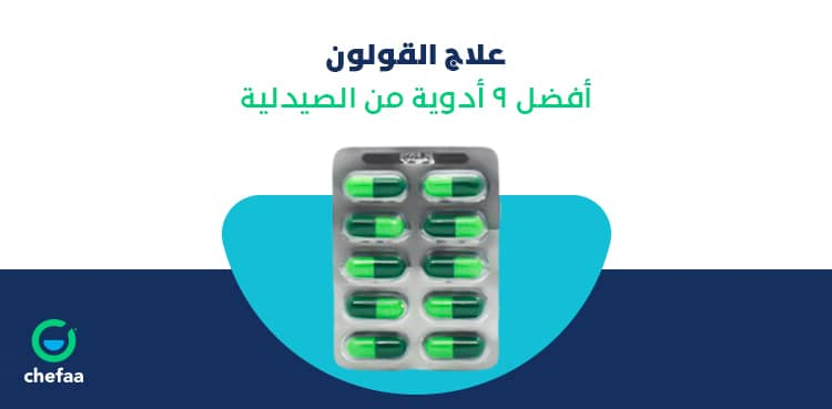 ادوية علاج القولون والغازات