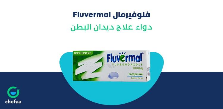 دواعي استعمال فلوفيرمال flubendazole لعلاج ديدان البطن الدبوسية