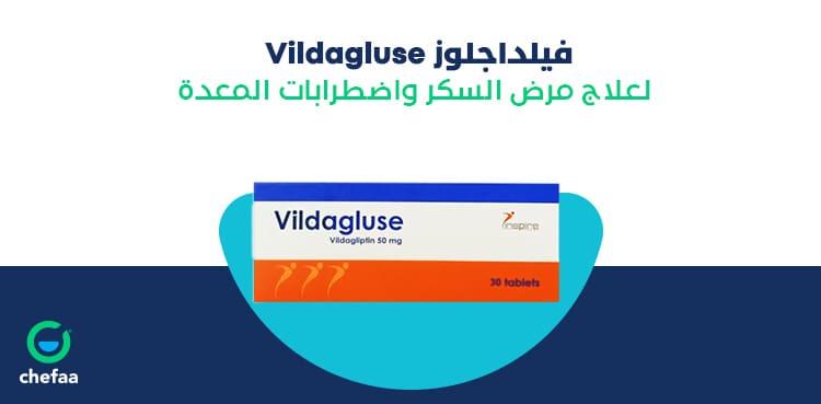 دواعي استعمال فيلداجلوز لمرضي السكر
