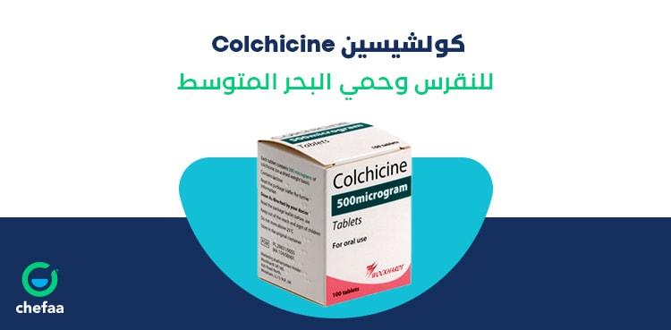 دواعي استعمال اقراص كولشيسين