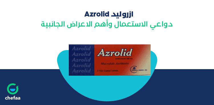دواعي استعمال أزروليد مضاد حيوي واسع المجال