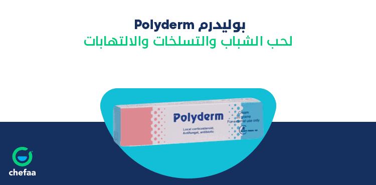 بوليدرم مضاد حيوي للفطريات والاثار الجانبية لهم