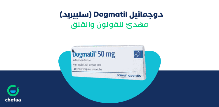 حبوب دوجماتيل لعلاج القولون العصبى والمعدة
