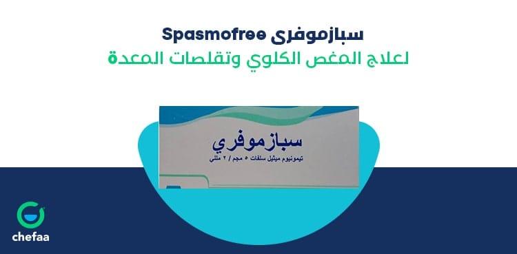 سبازموفرى لعلاج المغص والاثار الجانبية
