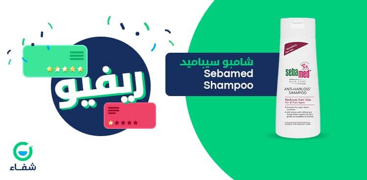 شامبو سيباميد للشعر الدهني ولتساقط الشعر