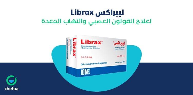 ليبراكس Librax لعلاج القولون العصبي والتهاب المعدة مدونة شفاء الطبية