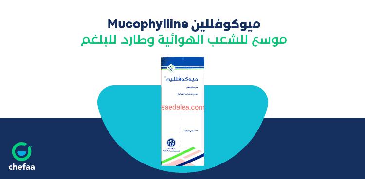 ميوكوفللين Mucophylline موسع للشعب الهوائية وطارد للبلغم مدونة شفاء الطبية