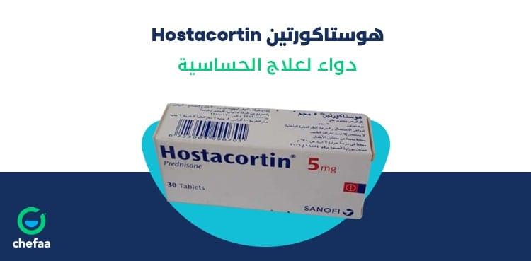 الاثار الجانبية لدواء هوستاكورتين لعلاج الحساسية
