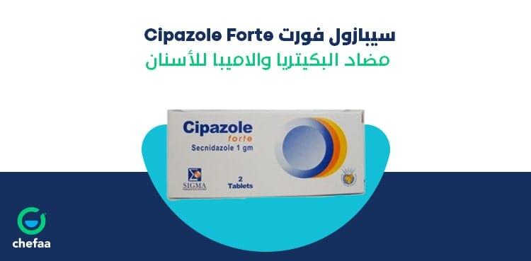 سيبازول فورت مضاد للبكتيريا للاسنان واللثة
