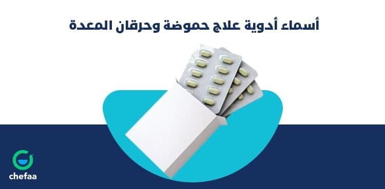 أدوية الحموضة وحرقة المعدة للحامل