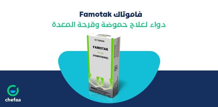 دواعي استعمال والمادة الفعالة لدواء فاموتاك
