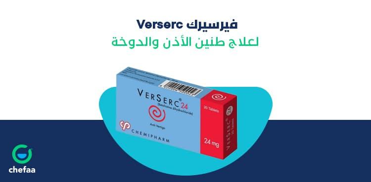 دواعي استعمال دواء فيرسيرك لعلاج الدوار
