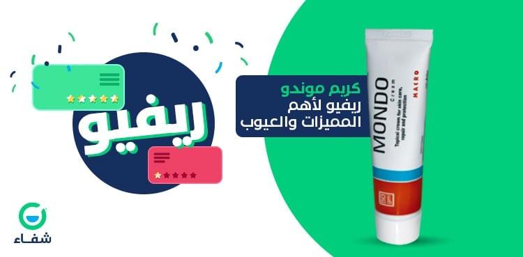 كريم موندو للبشرة الدهية ولعلاج جفاف الجلد