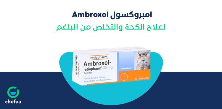 دواعي استعمال دواء امبروكسول