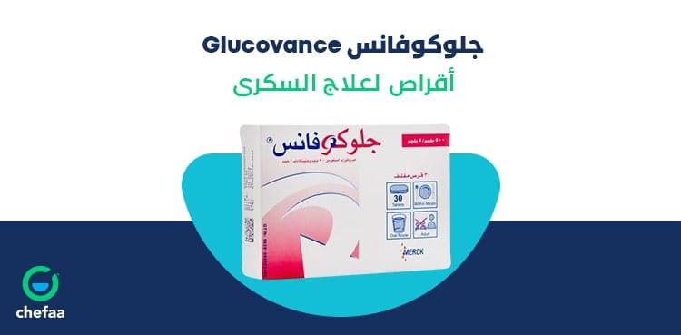 جلوكوفانس لعلاج مرض السكر