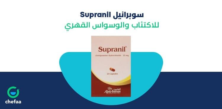 دواعي استعمال سوبرانيل مضاد الاكتئاب لعلاج سرعة القذف