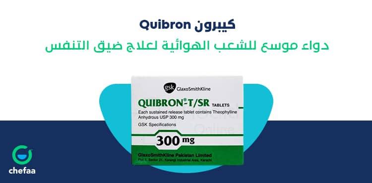 كيبرون لعلاج ضيق التنفس