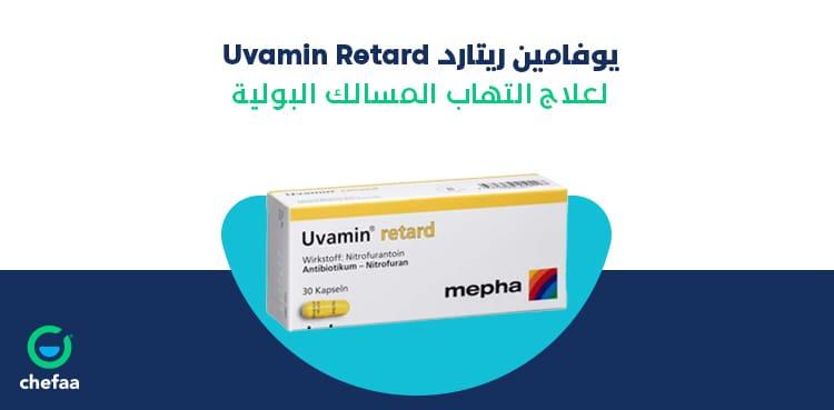 يوفامين ريتارد لعلاج التهاب المسالك والمجاري البولية