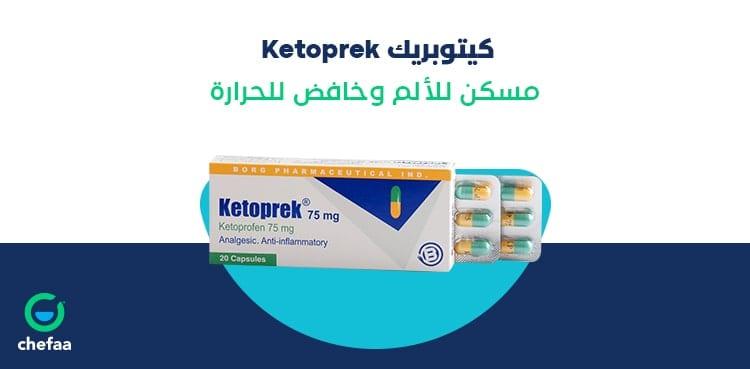 كيتوبريك دواعي الاستعمال