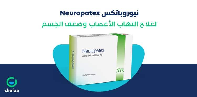 نيوروباتكس لعلاج ضعف الجسم