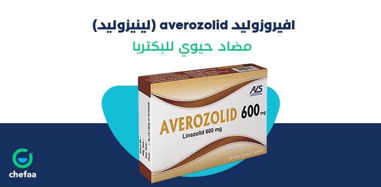 أفضل بديل لافيروزوليد 600 المضاد الحيوي