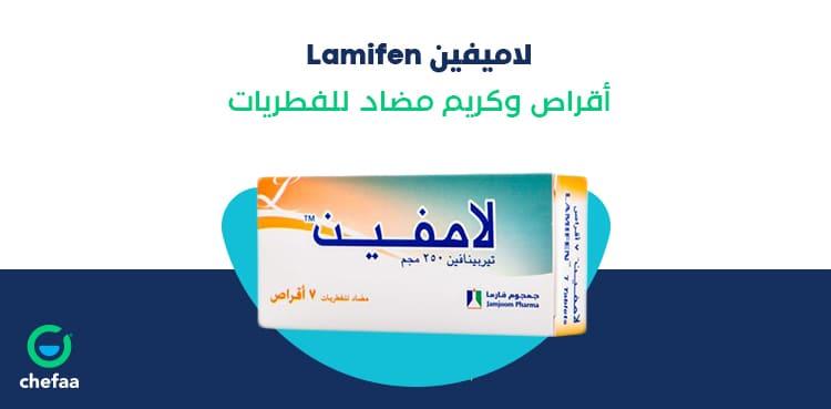 لاميفين لعلاج التسلخات