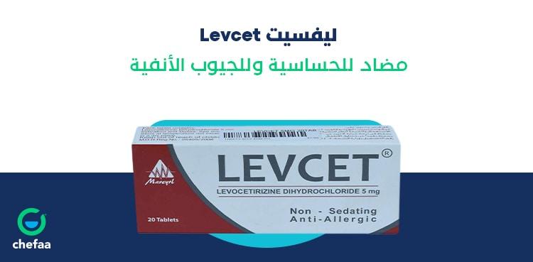 دواعي استعمال ليفسيت لعلاج الحساسية