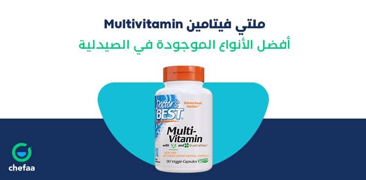 أفضل ملتي فيتامين للرجال والنساء والاطفال