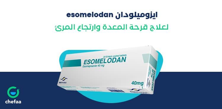 دواعي استعمال ايزوميلودان لارتجاع المرئ