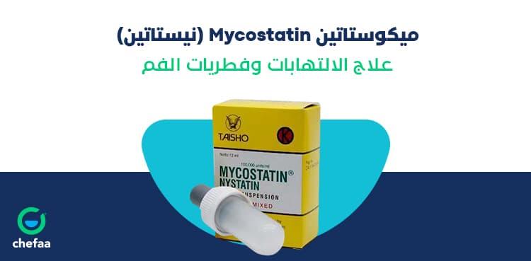 ميكوستاتين كريم لعلاج فطريات الفم