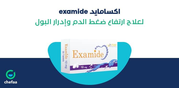 اكسامايد لعلاج احتباس السوائل