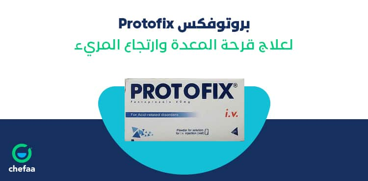 كبسولات بروتوفكس لعلاج حموضة المعدة
