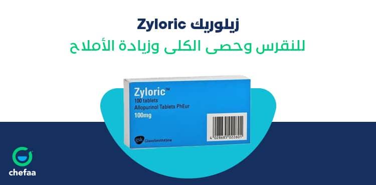 زيلوريك الوبيورينول Allopurinol لعلاج النقرس