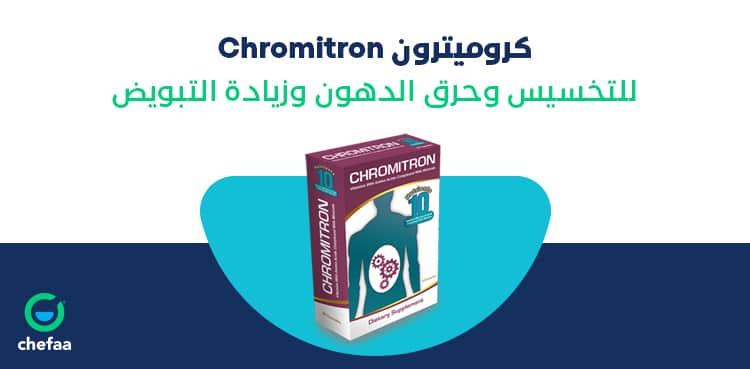 دواعي استعمال كبسول الكروميترون للتخسيس ولحرق الدهون