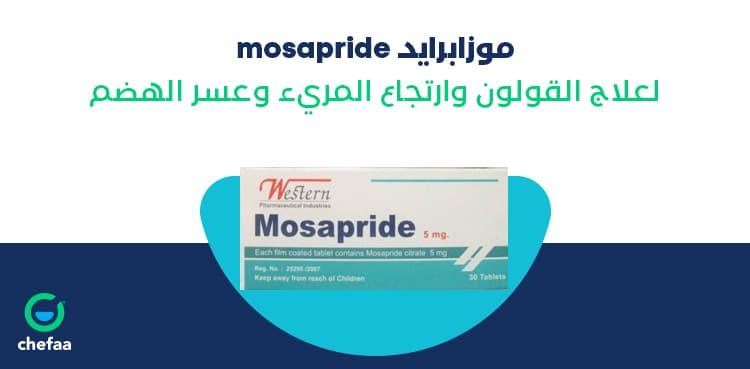 دواعي استعمال دواء موزابرايد أقراص لارتجاع المريء